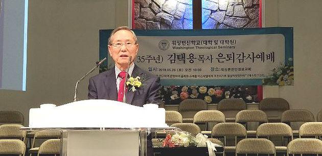 워싱턴신학교 김택용 총장