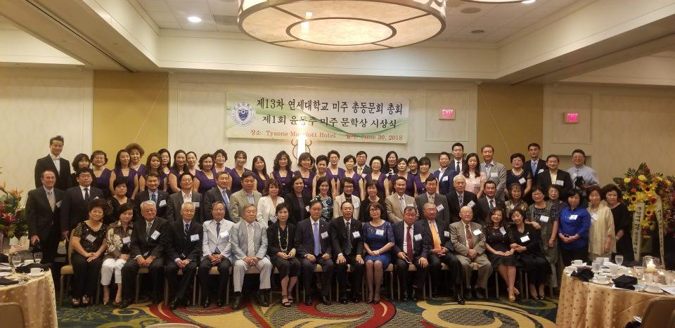 2018 연세대 미주 총동문회 및 윤동주 문학상 수상사들