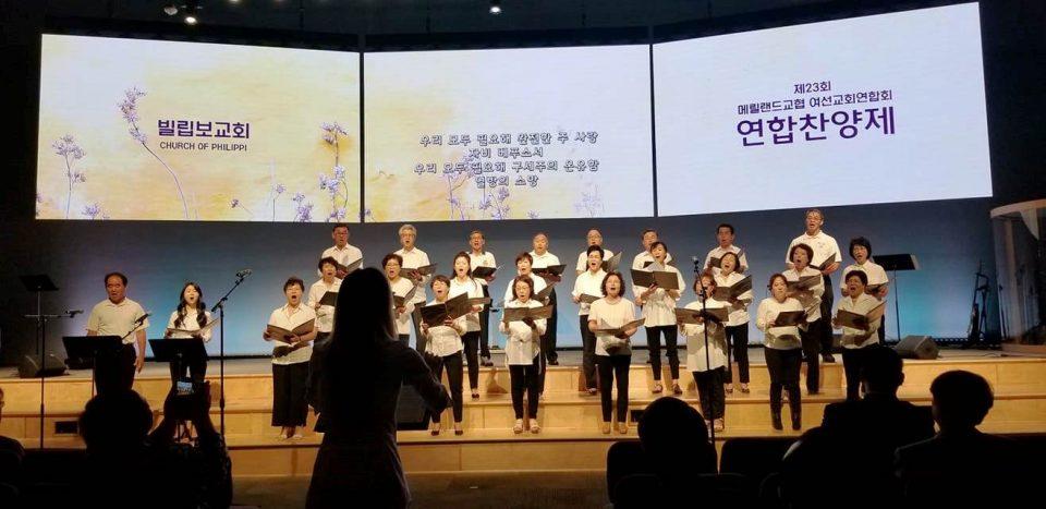빌립보교회 호산나성가대(지휘 윤해든, 반주 권인선)