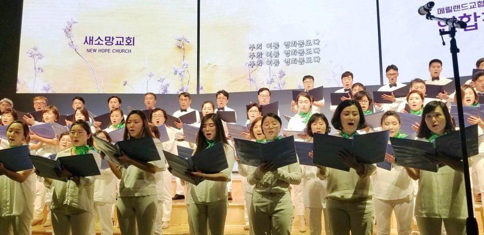 새소망교회 새소망 연합찬양대(지휘 김기조, 반주 송원실)