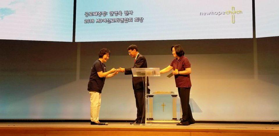 공로패 증정 (왼쪽부터 안영옥 회장,MD교협회장 이상록 목사, 이영숙 목사)
