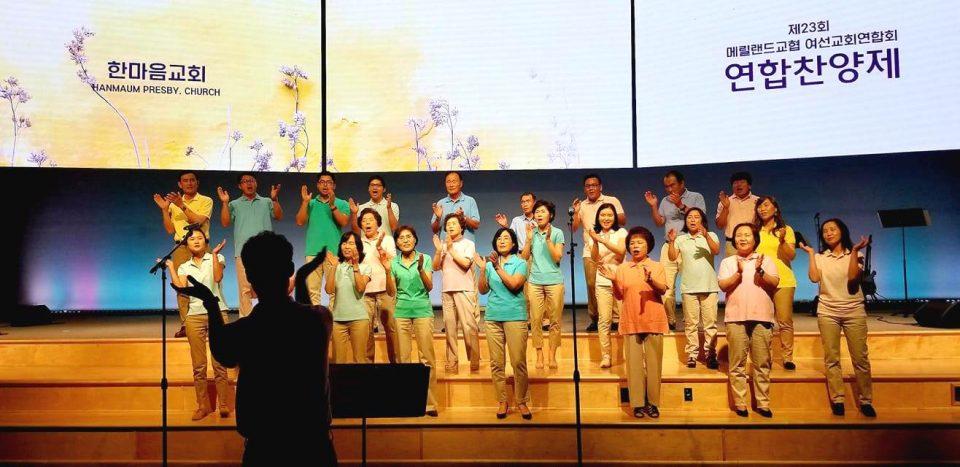한마음교회 엘리온성가대(지휘 이성진, 반주 박성미)