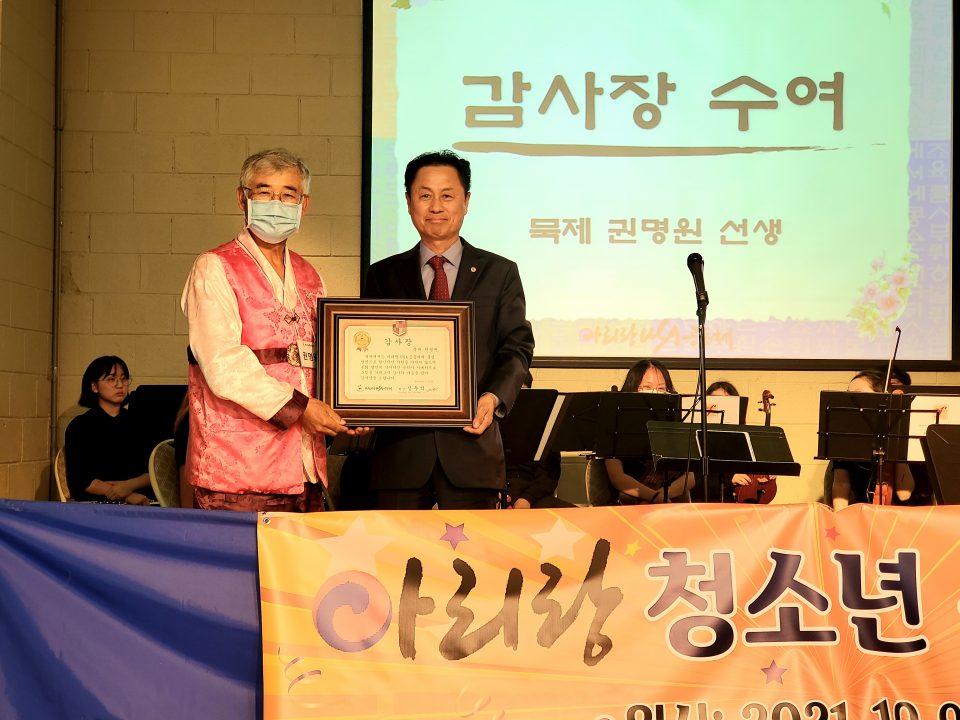 감사장 수여 묵제 권명원 서예가(왼쪽)
